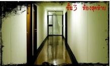 เรื่องเล่า ไม่ควรเล่า : ชั้น 3 ห้องสุดท้าย