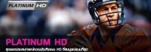 แฉสูตรเด็ด ! แก๊งชายสี่ ดู TrueVisions Platinum HD (ตัวท็อป) เดือนละ 543 บาท