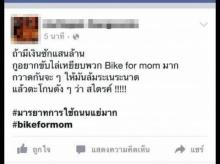 จวกเละ!! 2 หนุ่มด่ากราด นักปั่น Bike For Mom ด้วยข้อความรุนแรงแบบนี้