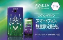 Sharp เปิดตัว Evangelion Phone รุ่นใหม่ ฉลองครบรอบ 20 ปี อนิเมชั่นในตำนาน
