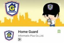 Home guard  แอฟดี ๆ มีไว้เผื่อแจ้งเหตุตำรวจ