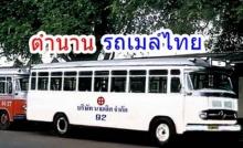 รถเมล์ขาวนายเลิศ' ตำนานรถโดยสารเมืองกรุง