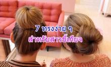 7 ทรงผมง่ายๆ สำหรับ สาวขี้เกียจ สวยได้ภายใน 5 นาที