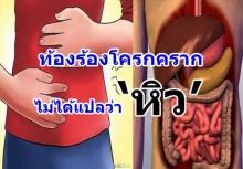ท้องร้องโครกครากไม่ได้แปลว่า  'หิว' แต่เป็นสัญญาณอันตราย!!