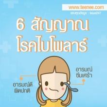 6 สัญญาณบ่งบอกว่าคุณอาจเป็นโรคไบโพลาร์ (อารมณ์สองขั้ว)