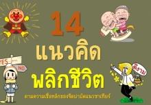 14 แนวคิดพลิกชีวิต!!