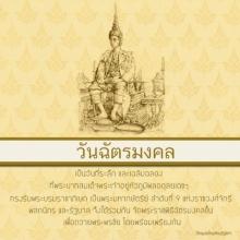 5 พฤษภาคม  วันฉัตรมงคล วันสำคัญอีกวันหนึ่งของไทย