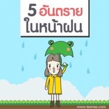 5 อันตรายในหน้าฝน