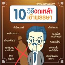 แนะ 10 วิธีงดเหล้าเข้าพรรษา