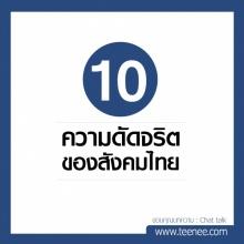 10 ความดัดจริตของสังคมไทย