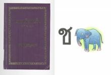 ฉ.ฉิ่งไม่ได้ตีดัง และ ช.ช้างไม่ได้วิ่งหนีเสมอไป ความหมายที่เปลี่ยนไปตามยุคสมัย
