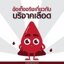 ข้อเท็จจริงเกี่ยวกับ การบริจาคเลือด ที่หลายคนอาจไม่รู้
