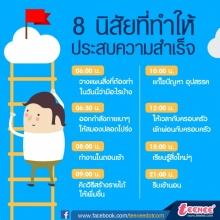 8 นิสัยที่ทำให้ประสบความสำเร็จ