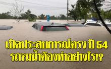 ประสบการณ์ตรงจากปี 54  เมื่อรถจมน้ำต้องทำอย่างไรให้สูญเสียน้อยที่สุด!?