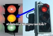 ข้อกฏหมายควรรู้ ฝ่าไฟเหลืองผิดหรือไม่???