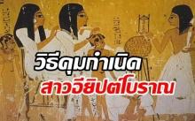 สุดสยองร้องกรี๊ด?! วิธีการ คุมกำเนิด ของสาวอียิปต์โบราณ ทำกันอย่างงี้เลย?