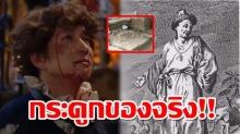 เปิดหลักฐานกรมศิลป์! เจอโครงกระดูก 'ฟอลคอน' หัวขาด ฝังที่ลพบุรีมาแล้ว 330 ปี