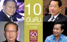 ตระกูลเจียรวนนท์ครองแชมป์อภิมหาเศรษฐีไทย
