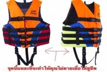 มาดูกัน!!? วิธีใส่ เสื้อชูชีพ ให้รอดจากการจมน้ำ วิธีป้องกันภัยที่หลายคนมองข้าม!?