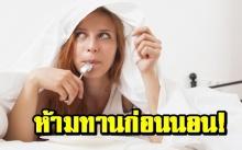 ไม่ควรทานก่อนนอน!! 11 อาหารที่ทำให้นอนไม่หลับ