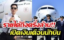 เปิดเงินเดือนนักบิน บางสายการบิน เปย์ให้เต็มๆ ถึงครึ่งล้าน!!