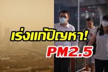 คาดฝนหลวงบินพรุ่งนี้ เร่งแก้ปัญหาฝุ่นละอองในกทม.