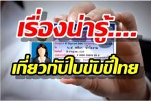 เรื่องน่ารู้เกี่ยวกับใบขับขี่ไทย และการนำไปใช้แทนใบขับขี่สากลใน 10 ประเทศ