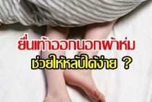 ยื่นเท้าออกนอกผ้าห่ม จะช่วยให้นอนหลับสบายขึ้นหรอ ?