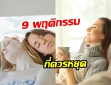 9 พฤติกรรม ที่ทำกันประจำ กำลังทำลายการนอนหลับของเราอยู่