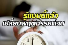 10 ข้อดีของการนอนก่อน 4 ทุ่ม...