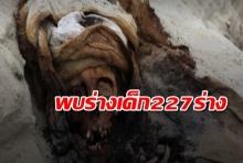 นักโบราณคดีพบหลุมศพเด็กบูชายัญขนาดใหญ่ที่สุด พบร่างเด็ก 227 ร่าง