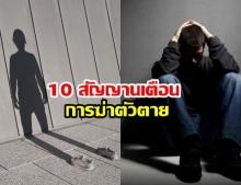 สังเกต 10 สัญญานเตือน การฆ่าตัวตาย