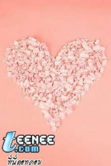 พจนานุกรมหัวใจ!!!