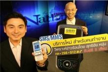 """ส่งข่าวร้อนทาง SMS MMS โดยกูรูข่าว """"สุทธิชัย หยุ่น"""" ฟรี 3 เดือน!"""