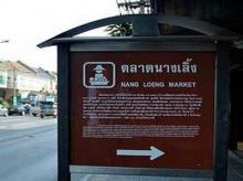 ตลาดบกแรกแห่งกรุงสยาม