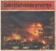 ย้อนโศกนาฏกรรมกลางกรุง รถแก๊สระเบิด(เพชบุรี) เมื่อ 20 กว่าปีก่อน