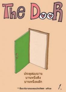 The door ก็แค่ประตูจริงหรือ ??