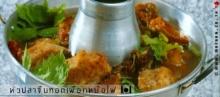 หัวปลาจีนทอดเผือกหม้อไฟ