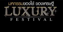 Luxury Festival 20 - 28 พ.ย. 53 เมืองทองธานี