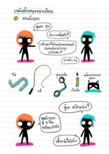 Cartoon: i-Phan ตอน ชวนหนุ่มนับเลข