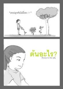 ต้นอะไร ?