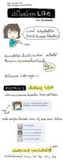 ประโยชน์ของ Like (ใน facebook)