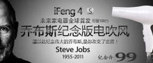 """พี่จีนอีกแล้ว !! เปิดตัว iFeng 4S (ไอเฟ็ง สี่เอส) """"ไดร์เป่าผม"""" รุ่นรำลึกถึง """"สตี๊ฟ จ๊อบ"""""""