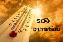 4 โรคที่มากับอากาศร้อนจัด