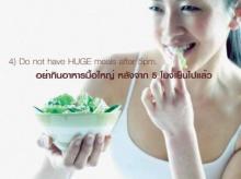 วิธีกินให้พออิ่ม ช่วยให้อ่อนวัย