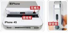 อุ๊ปส์!!! นสพ.จีนโชว์ภาพ iPhone 5