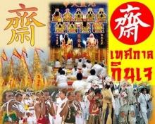 เทศกาลกินเจ 2555 อิ่มบุญอิ่มใจ 15 - 23 ตุลาคมนี้