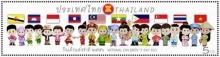 แสตมป์วันเด็ก 2556 หนูน้อยอาเซียน ยาวสุดในรอบ 130ปี