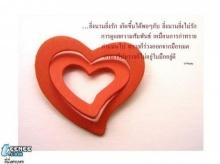 ใจรัก... รักใจ...