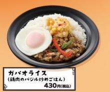 ข้าวกะเพราไข่ดาว ดังไกลถึงญี่ปุ่น ทำคลิปโฆษณา อร่อยจนต้องลอง